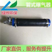管式曝气器 曝气均匀