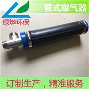 湖南曝气管|广西曝气器|四川曝气管|管式曝气器