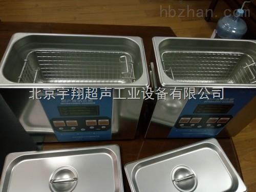 """eyg-300w系列 北京宇翔""eyg-300w系列""实验室电路板专用超声波清洗机"