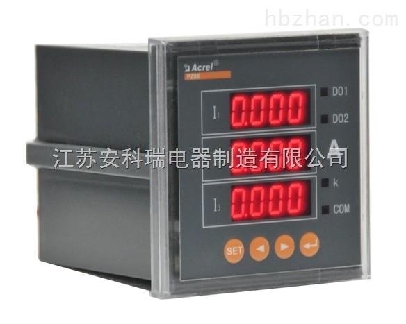 交流数显电压表PZ72-AV3