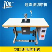 东莞切带机超声波自动切带机丝带剪切机厂家