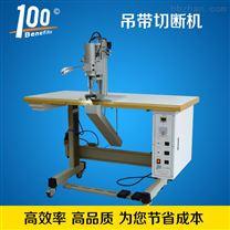 广州涤纶带 伸缩带切断机裁断机-专业快速