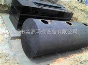 MBR一体化地埋式污水处理系统