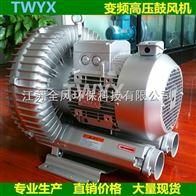 5.5kw变频高压鼓风机-变频漩涡气泵
