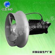 南京古藍廠家銷售QJB潛水攪拌機 水下推流器 100%質量保證