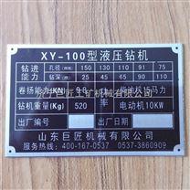 巨匠专业生产XY-100岩芯钻机 100米地质勘探取样钻机