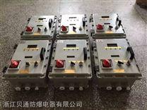 XBK-B20防爆控製箱