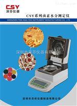 CSY-L5B鹵素快速水分測定儀