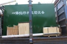 WSZ驻马店市生活污水处理设备每小时处理多少水量