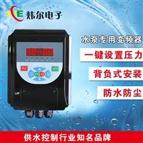 煒爾水泵智能壓力控製器
