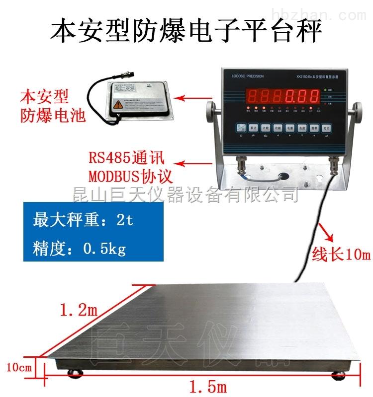钢瓶秤3T 带4-20ma信号输出电子钢瓶称