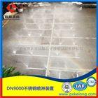 DN9000冲洗装置 进料管分布器生产厂家15807996115