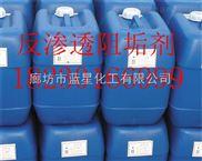 碱性反渗透阻垢剂Z低价格