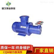 厂家供应CQW型旋涡泵