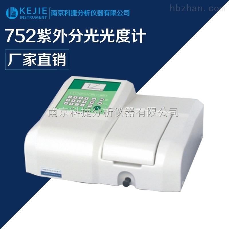 多参数水质检测光谱仪