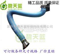 万向柔性吸气臂(壁挂式、设备式)