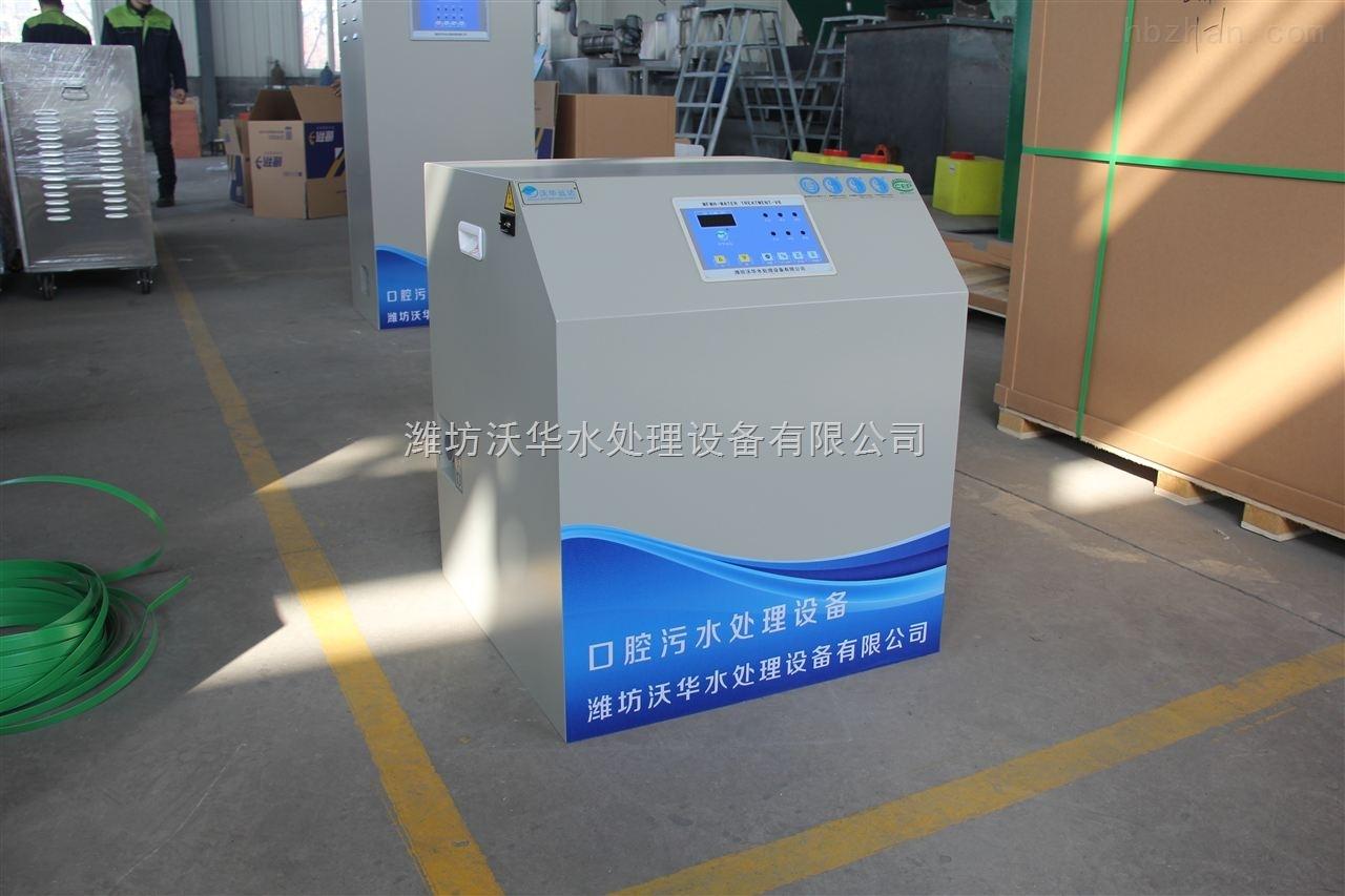 广州口腔诊所污水处理设备厂家价位