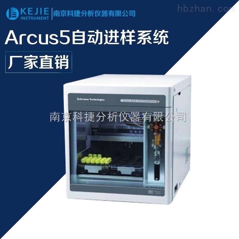 Arcus 5液相自动进样系统