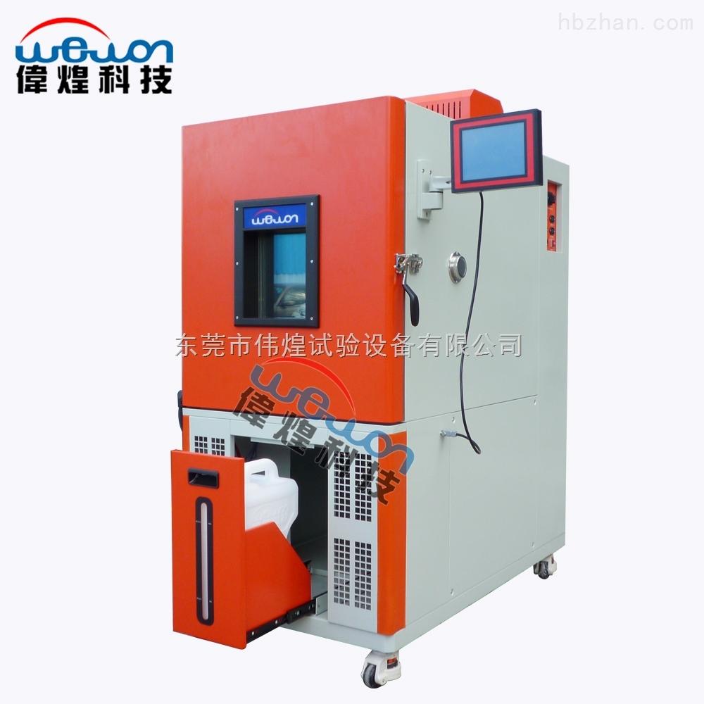 广州可程式恒温恒湿测试箱