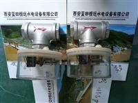 单向示流器SLX201-32、示流信号器SLX201-15/25差动图