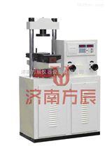 電液式抗折抗壓試驗機 KZW-300濟南方辰
