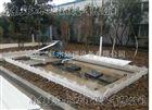 学校污水处理一体化系统设备