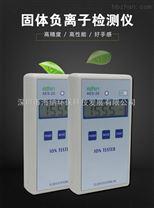 手持式負離子濃度檢測儀AES-20