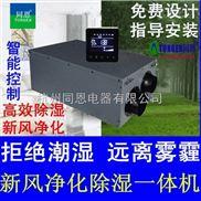 广元净化新风除湿机厂家 专业防霾+全热交换+净化除湿一体机