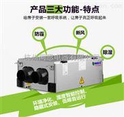 广安净化新风除湿机厂家 专业防霾+全热交换+净化除湿一体机