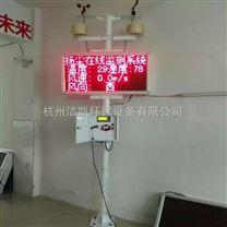 杭州建築工地智能揚塵監測儀