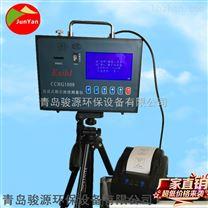 cchg1000直讀式煤塵檢測儀 本安型防爆隔爆 安全可靠便攜式粉塵儀