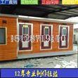 北京移動廁所北京生態景區旅游移動廁所河北滄州移動廁所廠家加工定做歡迎咨詢