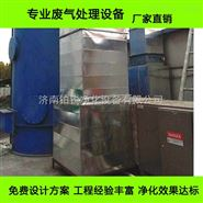 山东印染废气处理环保设备