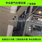 山东工业静电式油烟净化器