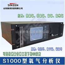 冶金工業微量/常量/高純氧氣分析儀