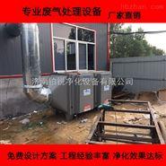 辽宁本溪xiang胶废气净化huan保设备