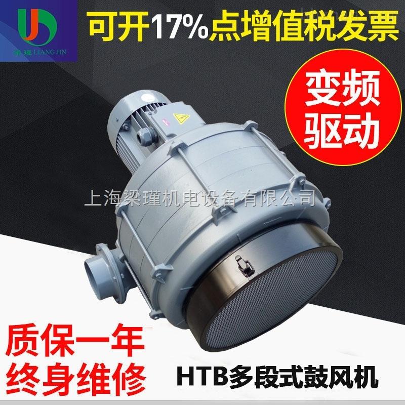 3HP透浦式鼓风机-HTB100-304多段式鼓风机厂家批发