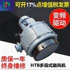 厂家直销HTB200-1502多段式鼓风机11KW中压鼓风机