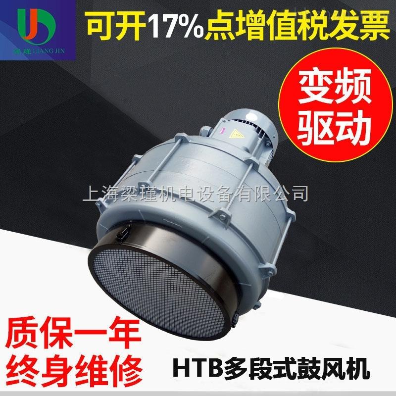 台湾全风HTB100-304多段式鼓风机