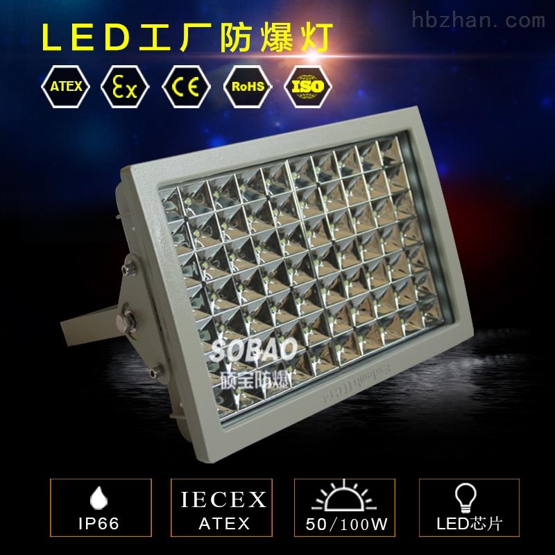 加油站led防爆泛光灯100W led防爆投光灯