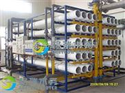 山东小型反渗透设备厂家