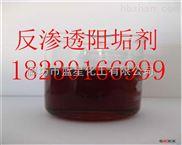 郑州市反渗透阻垢剂生产厂家