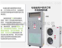 正岛HF40D-I恒温恒湿机