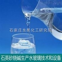 石英砂烧碱湿法生产水玻璃技术和雷竞技官网app