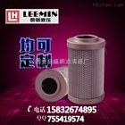温州黎明滤芯 PLFX-30*20
