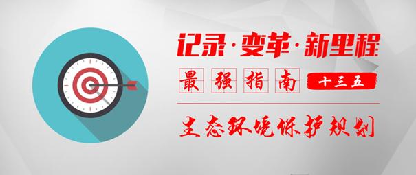 """新时期强指南:""""十三五""""生态雷竞技官网手机版下载规划强势发力"""