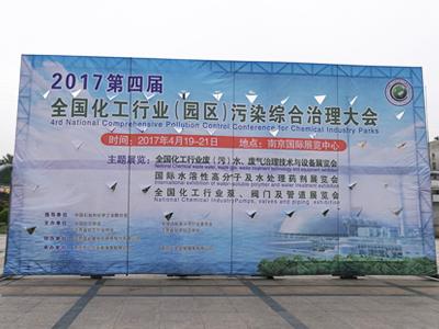 第四届全国化工行业污染综合治理大会精彩呈现