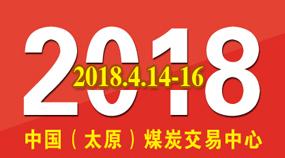 2018山西第十三届节能采暖供热、锅炉、空调、热泵及舒适新风系统展览会