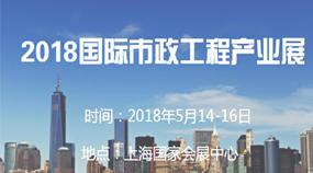 2018中国上海国际市政工程环卫专用车辆及设施展览会