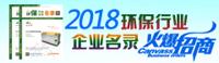 2018环保行业企业名录众筹招募中